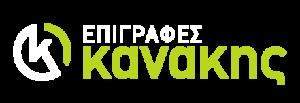 Επιγραφές Κανάκης